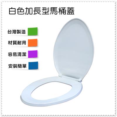 白色豪華塑膠加長型馬桶蓋-全新台灣製造,堅固耐用好清洗 (6.2折)