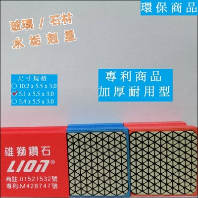 【雄獅鑽石】獨家專利 玻璃水垢/石材水垢剋星 (M型) (5.3折)