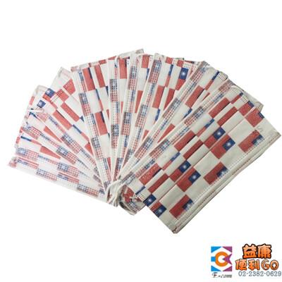 上好生醫醫療口罩 台灣製造 台灣國旗款 青天白日滿地紅  有鋼印 成人口罩 (8.9折)