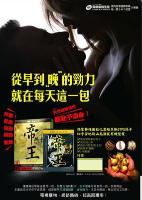 帝王瑪卡升級版 PBF寶齡富錦 (5.6折)