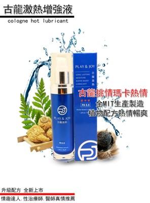 PLAY & JOY古龍激熱增強液35ml (4.3折)