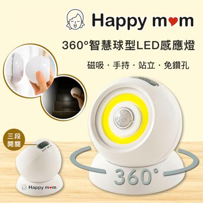【幸福媽咪】360º智慧球型LED感應燈(附3M膠) (2折)