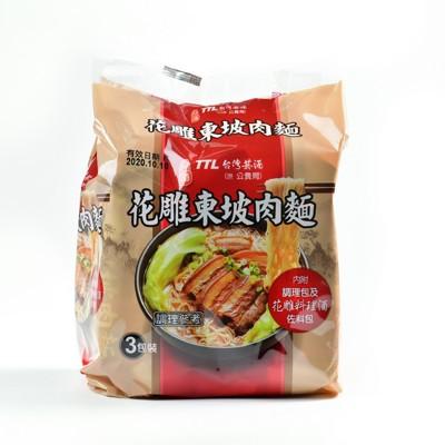 【台酒TTL】台酒花雕東坡肉(包麵) - 袋裝(3包/入) (9.7折)