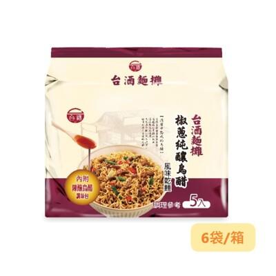 【台酒TTL】台酒麵攤-椒蔥純釀烏醋風味乾麵(包麵)-箱裝(30包/入) (9.7折)