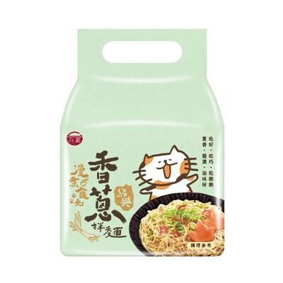 【台酒TTL】新品上市!!! 台酒漫煮食光-紹興香蔥拌麵(4包/袋) (9.4折)