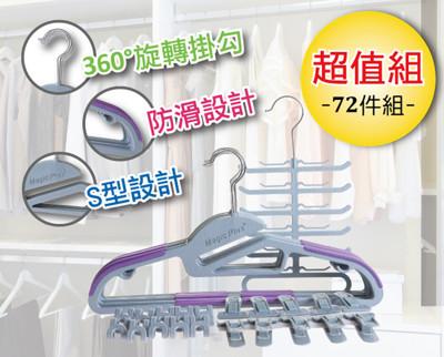 潔夫人S型超薄防滑衣架~72件超值組 (5折)