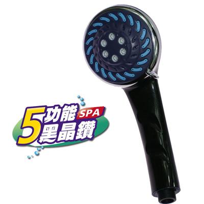 潔夫人5功能SPA黑晶鑽蓮蓬頭 (1.7折)