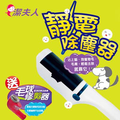 潔夫人靜電除塵器送毛球修剪器超值組 (4.4折)