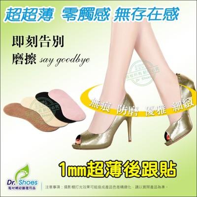 1mm 超薄後跟貼後腫貼 解決鞋內咬腳 柔軟反毛皮避免磨擦 零觸感完全沒有感覺它的存在 LaoMeD (3折)