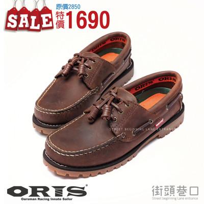 ORIS 男款雷根式帆船鞋 休閒鞋 真牛皮 瘋馬棕咖色 934C03【街頭巷口 Street】 (5.9折)
