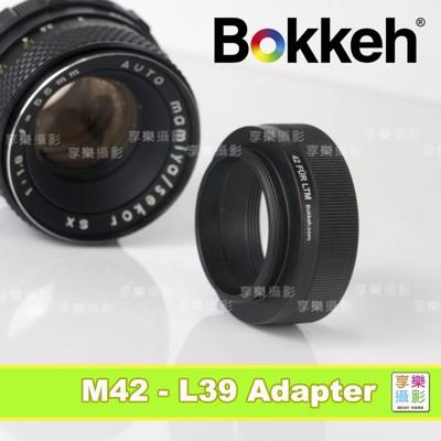 [享樂攝影] bokkeh 無檔板黑色 m42 轉接 l39 轉接環- m42-l39 改裝用薄環( (10折)