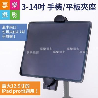 [享樂攝影]ipad pro平板夾座 手機夾 兩用 3-14吋適用 黑色 夾式 外接螢幕夾 1/4螺 (10折)