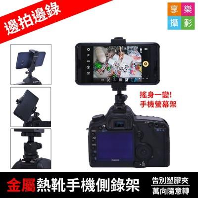 [享樂攝影] fotoflex 熱靴手機側錄/螢幕架/監視螢幕架 - 圖一手機側錄夾 (10折)