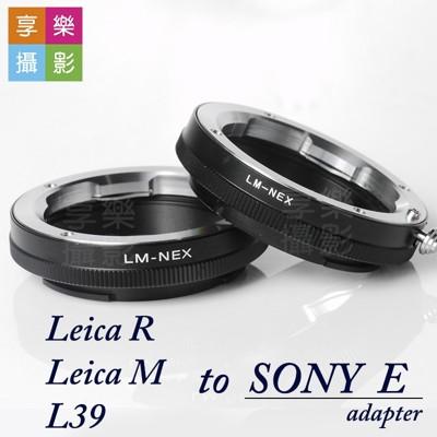 [享樂攝影]leica萊卡 l39轉接sony e接環 e卡口 a7 機身 鏡頭轉接環 台灣製 (10折)