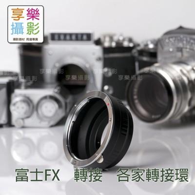 [享樂攝影]騰龍百搭2-富士fx fuji x fx相機 異機身鏡頭轉接環 (10折)