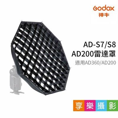 [享樂攝影]神牛godox ad-s7/s8 雷達罩 適用ad200/ad360 附網格(蜂巢罩)及 (8.3折)