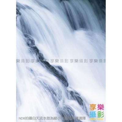 [享樂攝影]nd8 圓形減光鏡 減3格 拍攝流水瀑布人移動效果 - 77mm (10折)