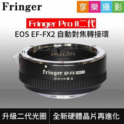 [享樂攝影]fringer eos ef-fx pro ii 新2代 富士fx 自動對焦環 獨家高速 (10折)