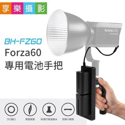 [享樂攝影]南冠forza60 專用電池手把 bh-fz60 60w led燈 公司貨 一年保固 f (8.7折)