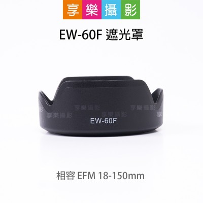 [享樂攝影]ew-60f 遮光罩 相容 ef-m 18-150mm 副廠配件 黑色 適用canon (10折)
