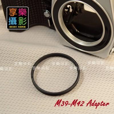 [享樂攝影] m39 鏡頭轉 m42機身 轉接環 老鏡轉接環 改裝用 改鏡用 二次轉接用 (10折)