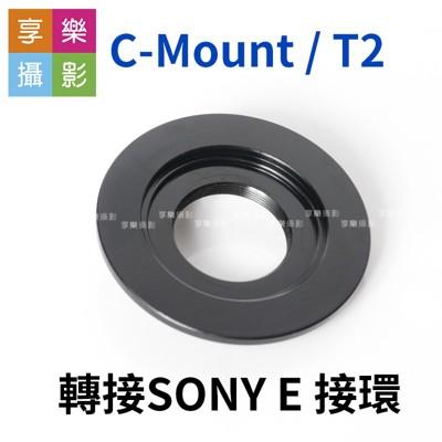 [享樂攝影]t2 顯微鏡 電影鏡頭 轉接 sony e接環 e卡口 nex a7 鏡頭轉接環 (10折)