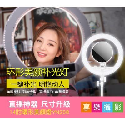 [享樂攝影]yn-208 環型補光燈 雙色溫14吋led燈-單買yn208環燈(無電池電源線 (10折)