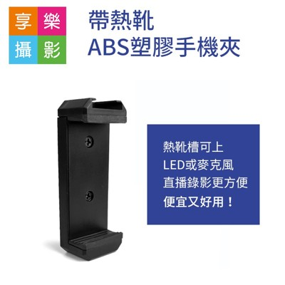 [享樂攝影]帶熱靴座 abs塑膠手機夾 便宜好用 好架補光燈/麥克風等冷靴座配件 1/4螺孔 可上腳 (10折)