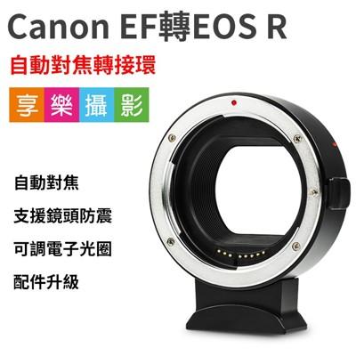 [享樂攝影]唯卓 viltrox ef-eos r 自動對焦轉接環 canon 佳能 全幅微單 eo (10折)