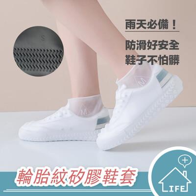 現貨輪胎紋矽膠鞋套 防水鞋套 雨鞋 雨靴 鞋套 防滑鞋套【A312】 (4折)