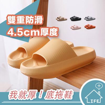 【生活普拉斯】現貨 居家拖鞋 EVA  4.5cm超厚輕量按摩拖鞋 防水防滑拖鞋【A309】
