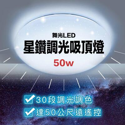 【保固一年】CNS認證 舞光LED 可調光 星鑽燈 吸頂燈 50W LED-CES50DM【L02】 (3.7折)