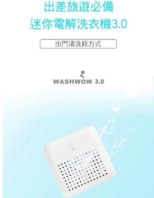【WASHWOW】便攜微型電解洗衣機(全新3.0版本)台灣獨家代理保固一年 (3.5折)