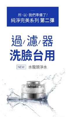【韓國原廠】BODYLUV 洗臉台過濾器 (6.2折)