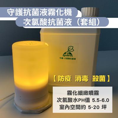 【守護】次氯酸抗菌液 4桶 4000ml (加$400多一台霧化機,限時限量!!!) (7.7折)