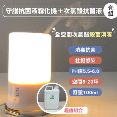 【守護】次氯酸抗菌液 3桶 2000ml (加$400多一台霧化機,限時限量!!!) (6.2折)