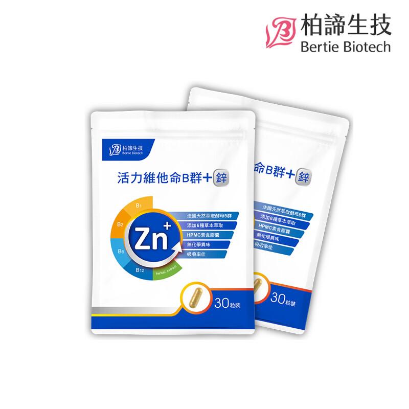 柏諦生技2包組-活力維他命b群+酵母鋅(30粒/包)