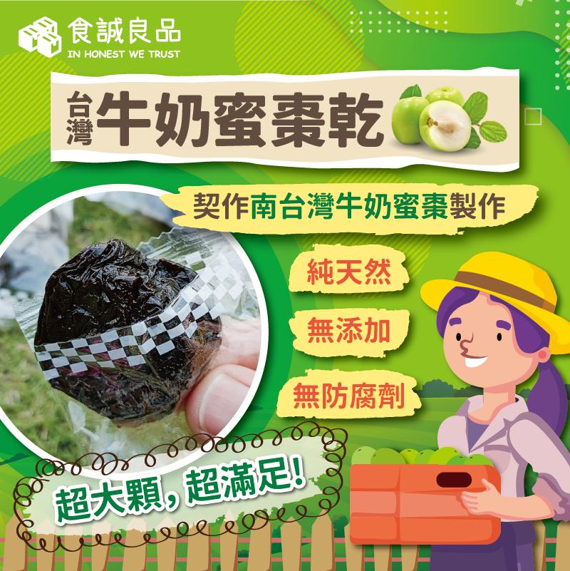 食誠良品台灣牛奶蜜棗乾整顆鮮果製作的限量果乾300g/包