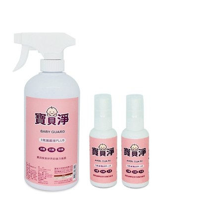 3效滅菌液Plus禮物包 (5.8折)