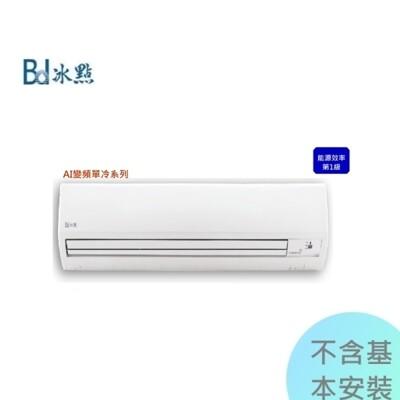 冰點空調9-11坪 7.2kw ai變頻一對一單冷fi/fu-72csa(不含基本安裝) (9折)