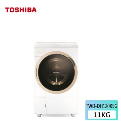 東芝11kg 變頻滾筒洗脫烘洗衣機twd-dh120x5g 馬達保固10年(含拆箱定位) (9折)
