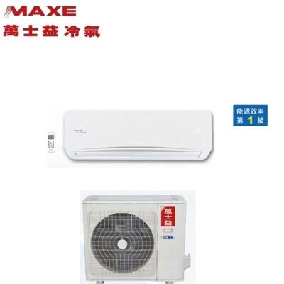 1級汰舊退稅補助最高5千【萬士益】14-16坪 變頻一對一冷暖《MAS/RA-85MV》不含基本安裝 (8.7折)