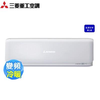 【三菱重工】8-10坪 5.0kw 變頻一對一冷暖《DXC/DXK-50ZST-W》(不含基本安裝) (7.9折)