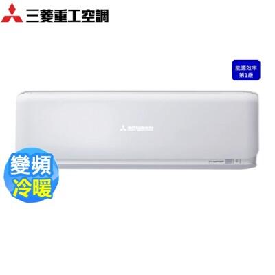 【三菱重工】4-6坪 2.5kw 變頻一對一冷暖《DXC/DXK-25ZSXT-W》(不含基本安裝) (7.3折)