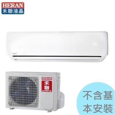 【禾聯空調】2.3KW 3-5坪 R410A變頻一對一冷暖《HI/HO-G23H》(不含基本安裝) (9折)