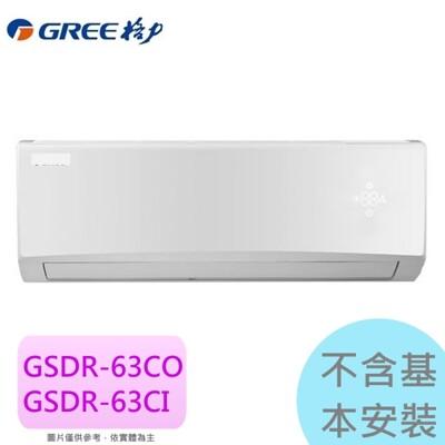 格力6.5kw 8-10坪 r410a變頻單冷一對一gsdr-63co/i(不含基本安裝) (9折)