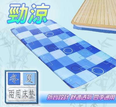 冬夏兩用三折透氣床墊3尺 (5.6折)