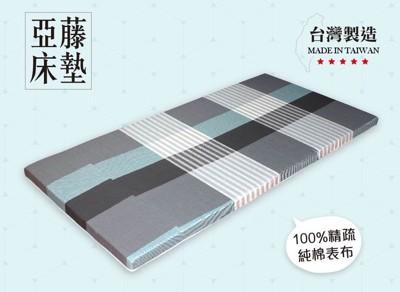 100%精疏純棉亞藤三折床墊-單人3尺 (4.8折)