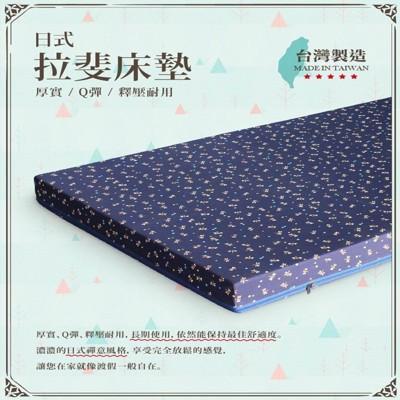 mit台灣製造日式拉斐三折床墊單人3*6尺(加厚版) (6.1折)