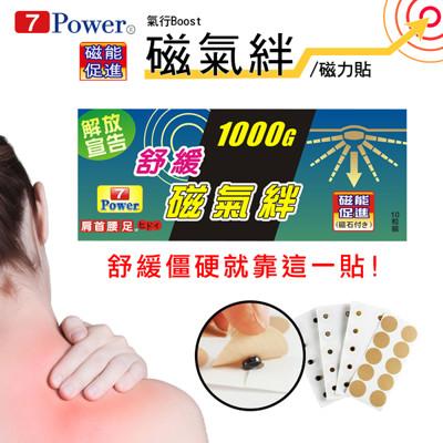 7Power舒緩磁力貼1000高斯超值組合 (2.2折)